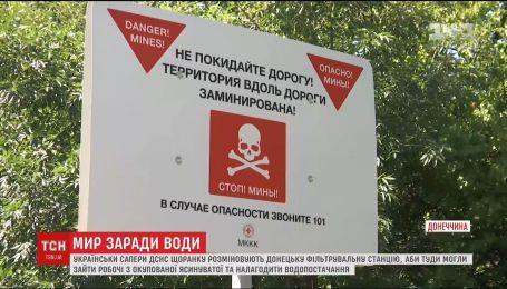 Саперы ежедневно разминируют Донецкую фильтровальную станцию для налаживания водоснабжения