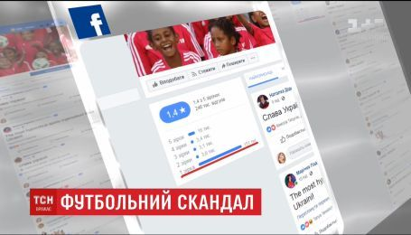 Футбольний скандал: українці обвалили рейтинг сторінки ФІФА у Facebook