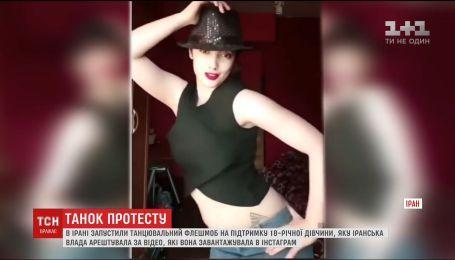 Иранцы в сети запустили танцевальный флешмоб в поддержку 18-летней девушки