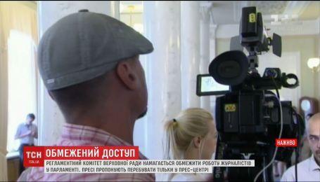 Регламентний комітет ВР намагається обмежити роботу журналістів у парламенті