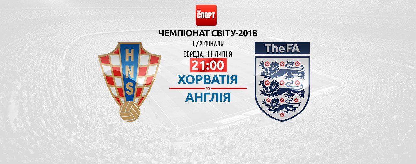 Хорватія - Англія - 2:1. Онлайн-трансляція матчу ЧС-2018