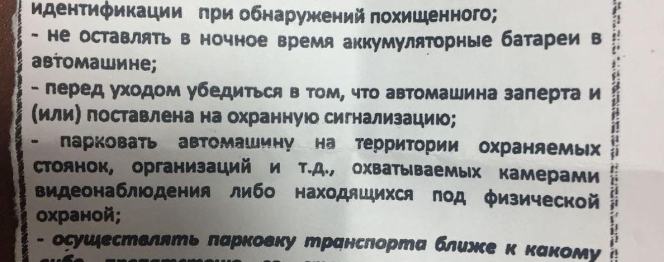 У Казахстані водіям запропонували на ніч виймати акумулятори