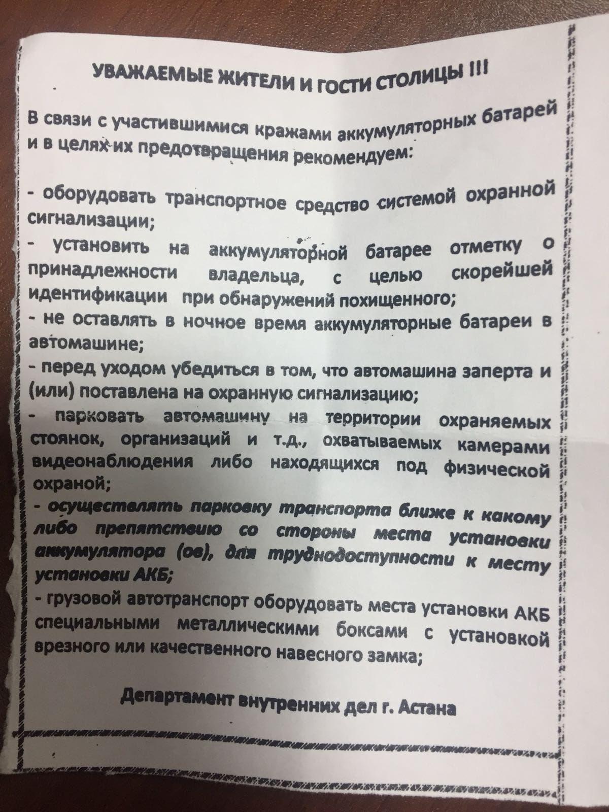 брошура, полиция
