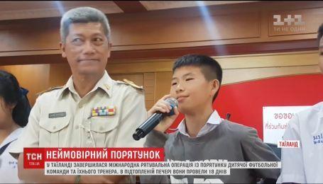 В Таиланде завершилась международная кампания по спасению детской футбольной команды