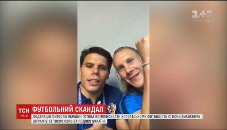 ФФУ готова компенсировать хорватскому футболисту штраф, наложенный на него ФИФА
