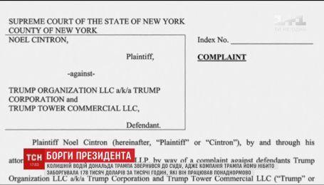 Колишній водій Трампа хоче відсудити в нього 178 тисяч доларів