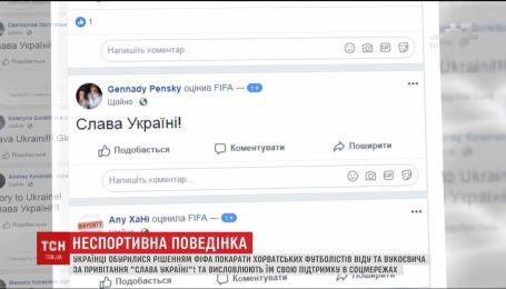"""Українці обурилися рішенням ФІФА покарати хорватських футболістів за """"Слава Україні!"""""""