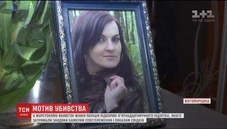 15-річного підлітка підозрюють у вбивстві 37-річної жінки у Бердичеві
