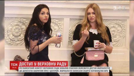 Регламентний комітет ВР хоче обмежити доступ журналістів до депутатів