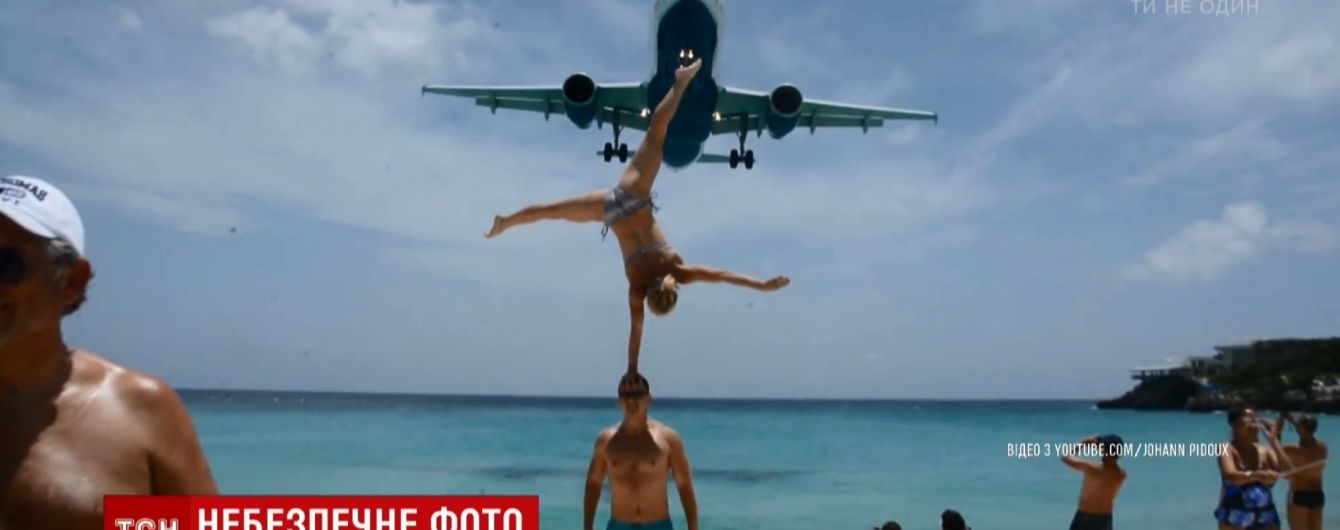 Украинцы шокировали мир экстремальной аэробикой возле аэропорта Сен-Мартена