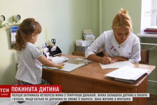 На Київщині горе-матір втекла з лікарні від 3-річної дитини