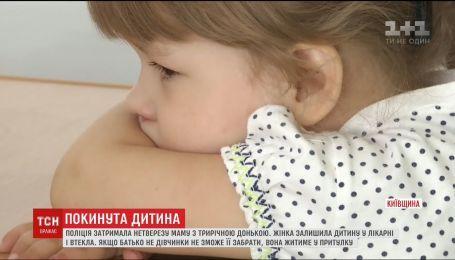 Жінка залишила трирічну дитину у лікарні і втекла