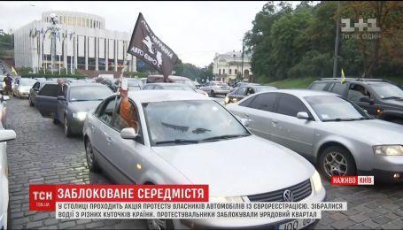 """Центр Києва заблокований через акцію протесту власників """"євроблях"""""""