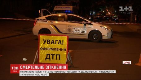 Смертельная авария в Харькове. Двое мотоциклистов погибли в результате столкновения с легковушкой