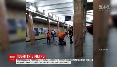 Прокуратура порушила справу за фактом побиття чоловіка поліцейським у столичному метро