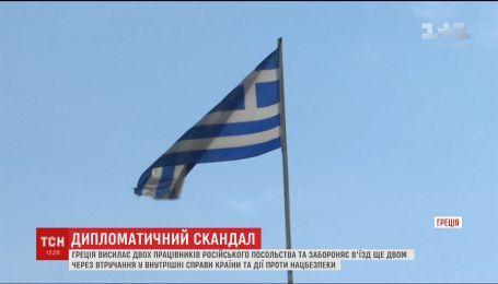 Греция высылает российских дипломатов