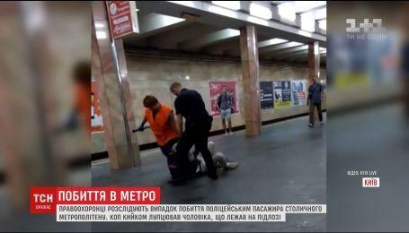 Копу, який у метро побив чоловіка кийком, загрожує до 8 років в'язниці