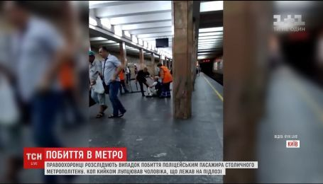 Поліцейському, який у метро побив чоловіка кийком, готують підозру