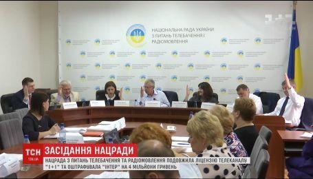 """Нацрада оштрафувала телеканал """"Інтер"""" на чотири мільйони гривень"""