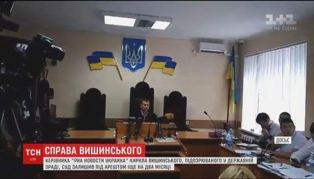 """Руководителя """"РИА Новости-Украина"""" суд оставил под стражей еще на два месяца"""