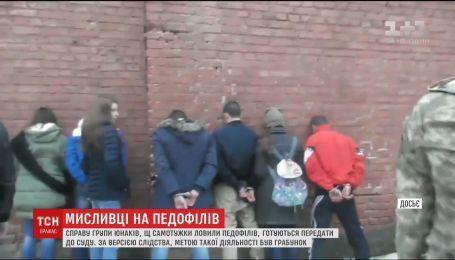 Дело группы юношей, которые самостоятельно ловили педофилов, готовятся передать в суд