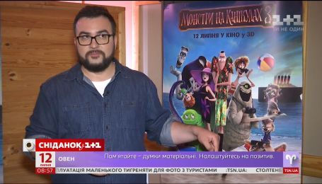 """Руслан Сеничкин озвучил одну из главных ролей в мультике """"Монстры на каникулах-3"""""""