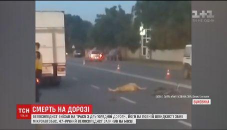 На Буковине водитель микроавтобуса насмерть сбил 47-летнего велосипедиста