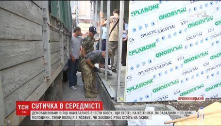 Демобилизованные бойцы решили силой снести киоск, построенный на цветнике в Кропивницком