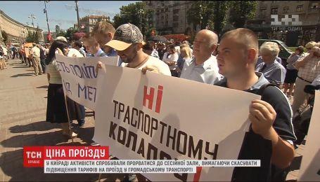 Скасувати підвищення тарифів на проїзд вимагали мітингувальники під стінами Київради