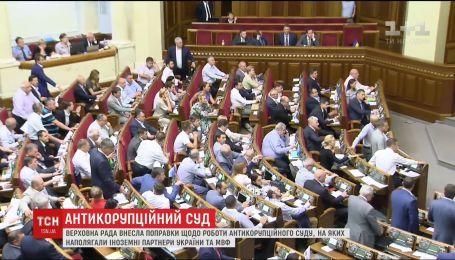 Рада внесла поправки щодо роботи Антикорупційного суду, на яких наполягали іноземні партнери