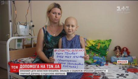 Онкобольные дети запустили флешмоб, чтобы помочь спасти трехлетнюю Алену Кашпуренко