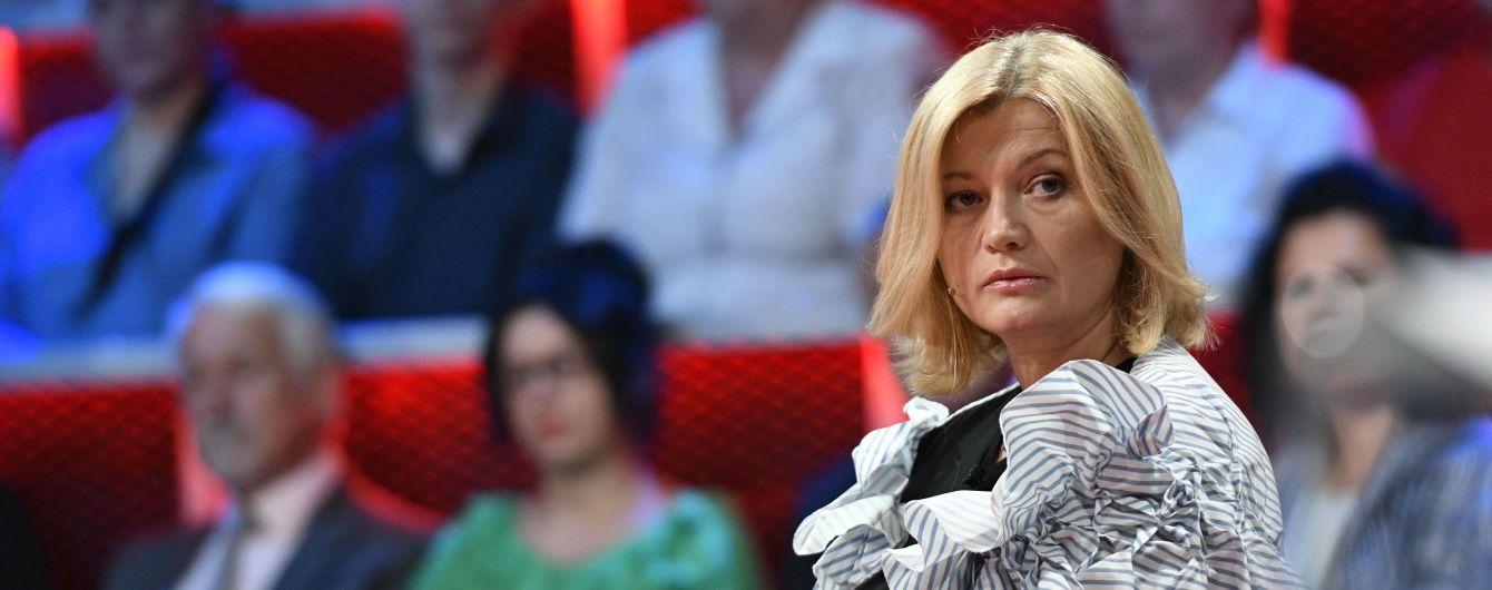 Геращенко назвала условие обмена пленных россиян на украинских политзаключенных