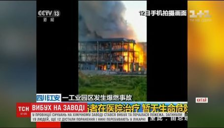 У Китаї прогримів вибух на хімічному заводі, є загиблі