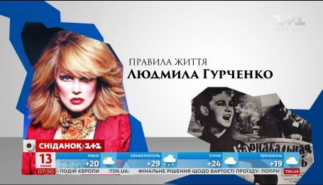 Правила життя акторки Людмили Гурченко