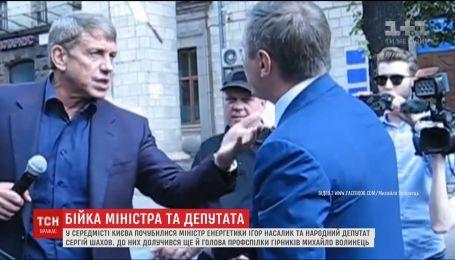 Министр энергетики и народный депутат устроили драку в центре столицы