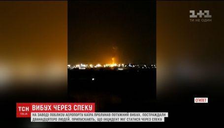 Вблизи аэропорта в Каире прогремел мощный взрыв