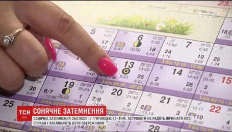 Астрологи не советуют начинать новые дела и призывают быть осторожными