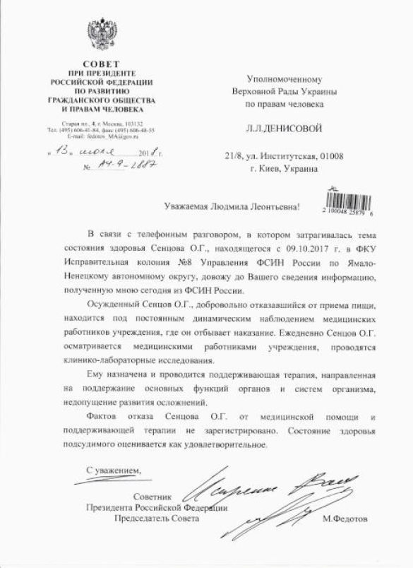 Росіяни про здоров'я Сенцова