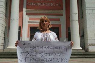 Матір політв'язня Кольченка привітала Сенцова пікетом в окупованому Сімферополі