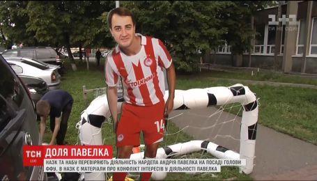 НАЗК и НАБУ проверяют деятельность Павелко на должности главы ФФУ
