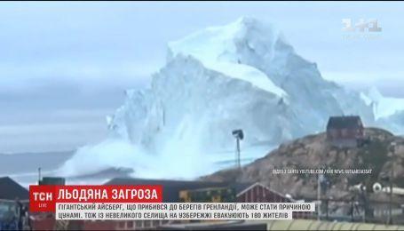 Із берегів Гренландії евакуюють 180 тисяч жителів через загрозу гігантського айсберга
