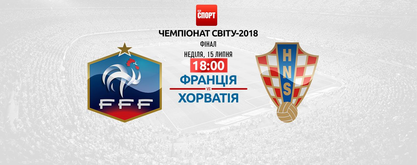 Франція - Хорватія - 4:2. Онлайн-трансляція фінального матчу ЧС-2018