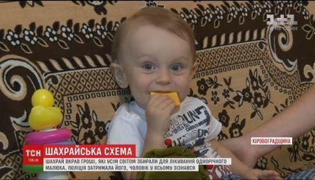 На Кіровоградщині затримали шахрая, який вкрав гроші з рахунку для лікування дитини