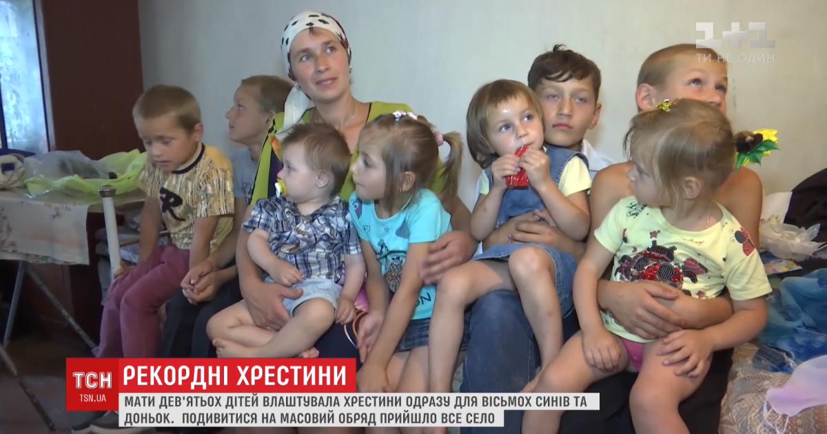 Рекордные крестины  на Житомирщине мать решила одновременно покрестить  сразу восьмерых детей - Украина - TCH.ua f4b4225a936c7