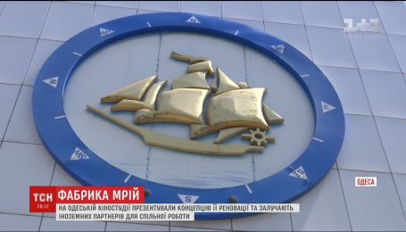 Одеська кіностудія оголосила про оновлення