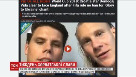 Слава Украине. Видео хорватских футболистов и противодействие ФИФА вызвали международный скандал