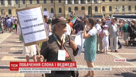 У Гельсінкі протестують через зустріч Трампа і Путіна
