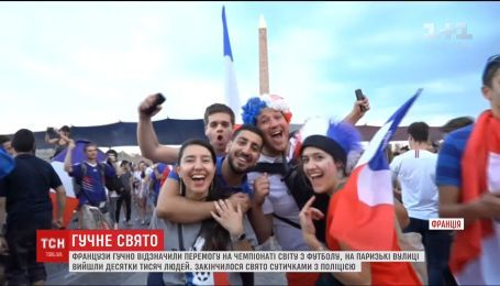 Французы громко отметили свою победу на Чемпионате мира по футболу