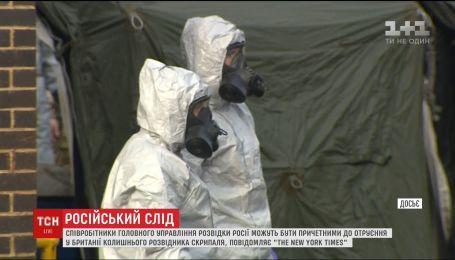 Співробітники розвідки РФ причетні до отруєння Скрипаля - New York Times