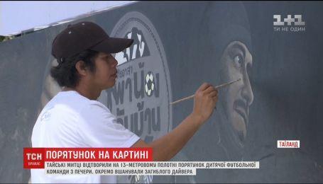 У Таїланді створили 13-метрову картину на честь визволення дітей з печери